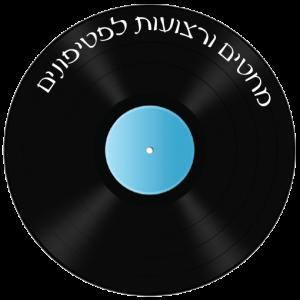 מחטים לתקליטים